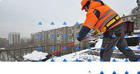 Безопасность работ на высоте при очистке кровли от снега и наледи (кровли плоские или с углом наклона до 30 градусов)