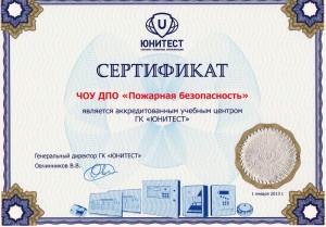 Сертификат Юнитест