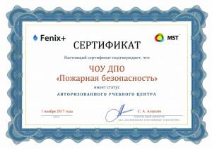 Сертификат Fenix+ MST