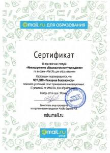 Сертфикат о присвоении статуса Инновационное образовательное предприятие