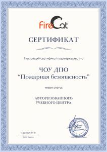 Сертификат FireCat