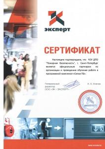 Сертификат Сигма ПБ