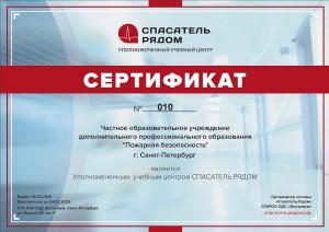 Сертификат Спасатель Рядом