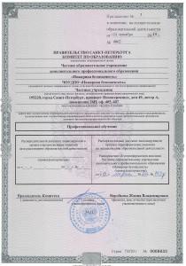 Лицензия на осуществление образовательной деятельности приложение 3